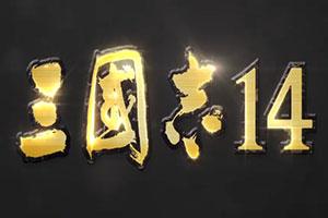 CJ19:经典策略游戏《三国志14》预告片正式发布!