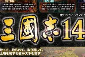 Fami通发布《三国志14》最新特性 开发完成度达60%!