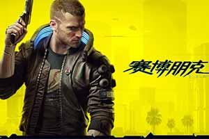 CJ19:《赛博2077》制作人采访!中文配音是重中之重