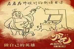 《哪吒之魔童降世》上映十日票房破22亿 赶海报庆祝