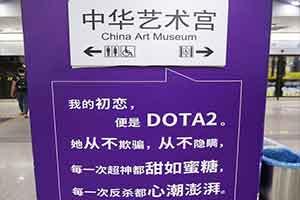 Ti9:中华艺术宫站《DOTA2》装扮 感受国际大赛氛围