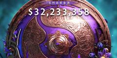 《DOTA2》Ti9奖金破3200万美金 冠军队伍独揽一亿人民币