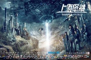 《上海堡垒》票房艰难破亿 !从趋势看恐血本无归