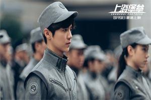 《上海堡垒》江南:第一次看样片就看出瑕疵 但有优点