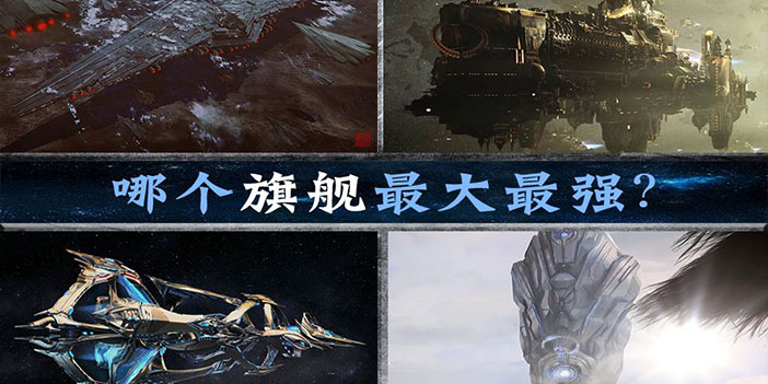 舰身最大火力最猛 谁才是四大科幻作品中最强的战舰