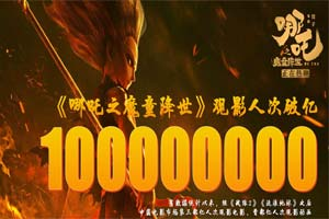 《哪吒》观影人次突破1亿大关!官方再曝设计手稿!