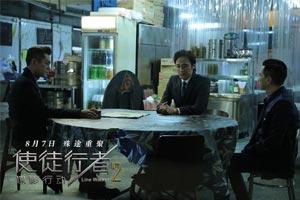 《使徒行者2》曝正片片段 铁三角齐聚正面交火!