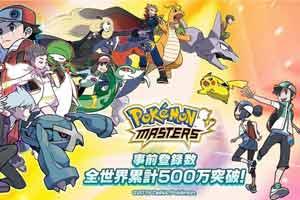 手游新作《宝可梦Masters》全球预约人数突破500W!