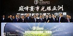 亚洲电子竞技大师杯·中国赛启动仪式在深圳召开