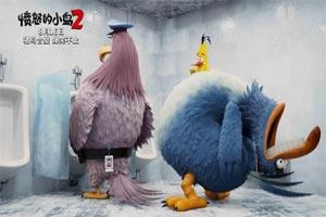 """《愤怒的小鸟2》曝厕所行动片段和""""全员冰冻""""海报"""