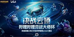 《云顶之弈》总决赛8.15上海打响 角逐100万奖金