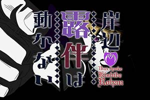 JOJO衍生名作 《岸边露伴一动不动》公布全新OVA!