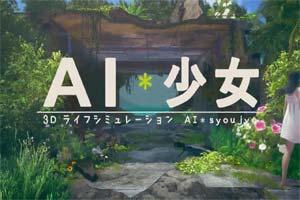 有点涩的新作《AI少女》上架日亚!疑似发售日期泄露