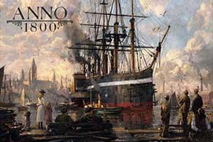 《纪元1800》本周开启免费游玩!抢先体验全新系统