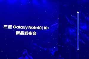 三星Note 10系列国行价格公布 出彩的Android旗舰!
