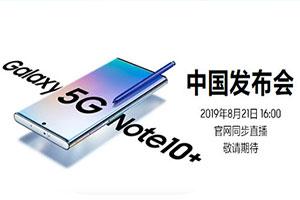 三星Note10系列今日正式发布!国内售价为最大悬念