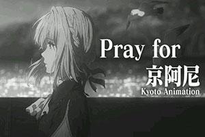 网友暴怒!日本媒体联合要求公布京阿尼死者名单