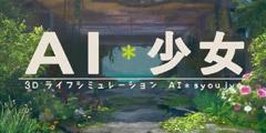 3D美少女恋爱养成类游戏《AI少女》游戏腾博会国际娱乐站上线