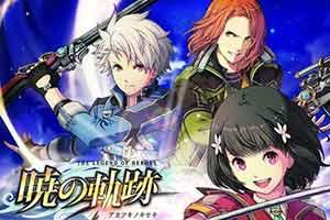 爆料《英雄传说:晓轨》NS版于8月28日上线 免费下载!