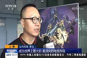 Ti9:激烈赛事获央视报道 中国电竞引领全球潮流