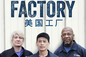 豆瓣8.4的高分纪录片!中国企业家到美国开工厂