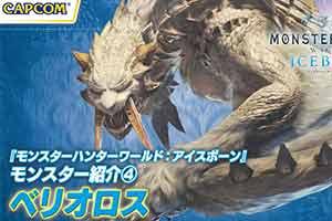 《怪猎世界》冰牙龙中字短片  君临极寒之地的飞龙!
