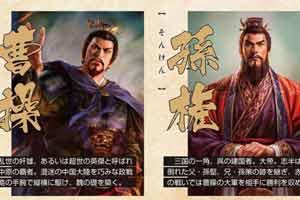 《三国志14》六名重要武将介绍公布 杂志扫图赏!
