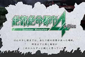 《绝体绝命都市4 PLUS 夏日回忆》宣布推出繁体中文
