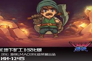 动作游戏《地下矿工》游侠LMAO完整汉化补丁发布!