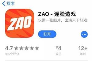 ZAO隐私风险被曝出霸王条款!玩AI换脸的要小心了!