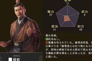 《三国志14》追加武将杨敏介绍 不善武力的督农官吏