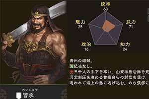 《三国志14》追加武将管承介绍 盘踞青州的