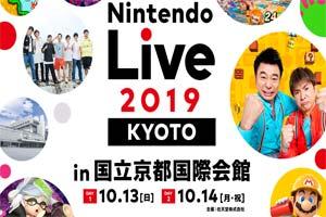 渐渐淡出TGS?任天堂宣布举办《任天堂Live 2019》