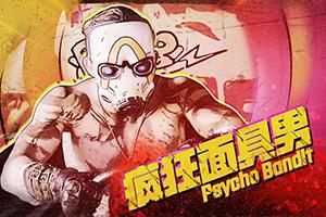 《无主之地3》公布中文语音包宣传片 够沙雕 够带劲