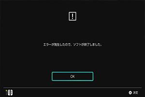 《火焰纹章:风花雪月》官方公布DLC黑屏解决方案
