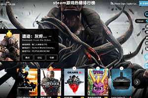 9.02-9.08全球游戏每周销量排行榜最新榜单正式出炉