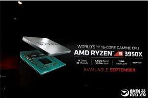 首款16核游戏处理器!传锐龙9 3950X将于本月发售