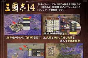 TGS19:《三国志14》提供试玩 10分钟试玩攻略公布!