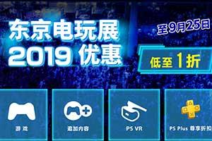 TGS19:港服PS商店开启东京电玩展2019特惠活动!