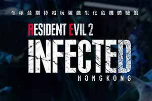 香港将推出首个《生化2》主题馆 重现浣熊市警察局!