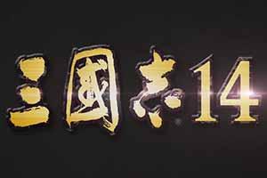 TGS19:光荣正式公布策略新作《三国志14》发售日