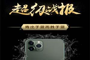 真香!京东iPhone11系列预售销量比去年涨了480%