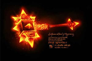 《魔兽世界》怀旧服国服第一把橙锤诞生!价值2万金