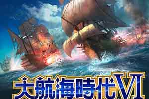 《大航海时代6》开放B测开启 体验三种不同游戏玩法