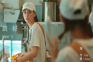 """周杰伦新歌MV女主""""三吉彩花""""或将参加平遥影展"""