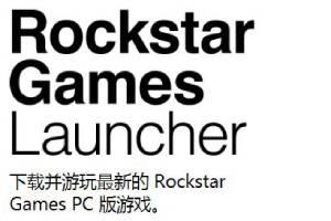 《GTA5》R星推出自家PC平台!圣安地列斯免费领!