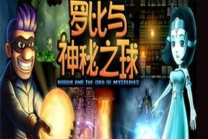 刚上市就史低?冒险游戏《罗比与神秘之球》正式发售
