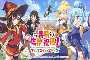 《为美好的世界献上祝福!》系列RPG 新宣传片发布