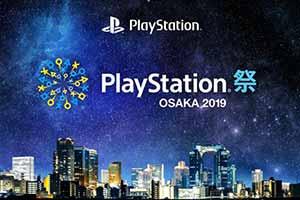 PlayStation祭參展陣容公開 多款獨占游戲登臺亮相!