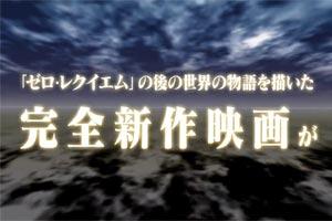 《复活的鲁路修》宣传视频公开 鲁路修生日当天发售